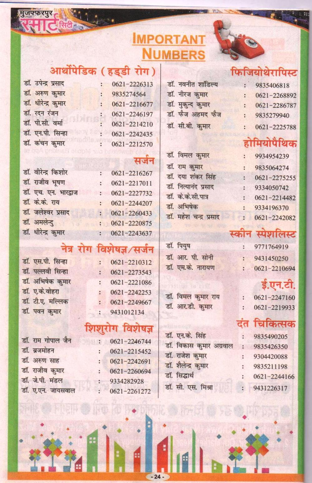 muzaffarpur smart city magazine (9)