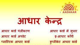 aadhar kendra