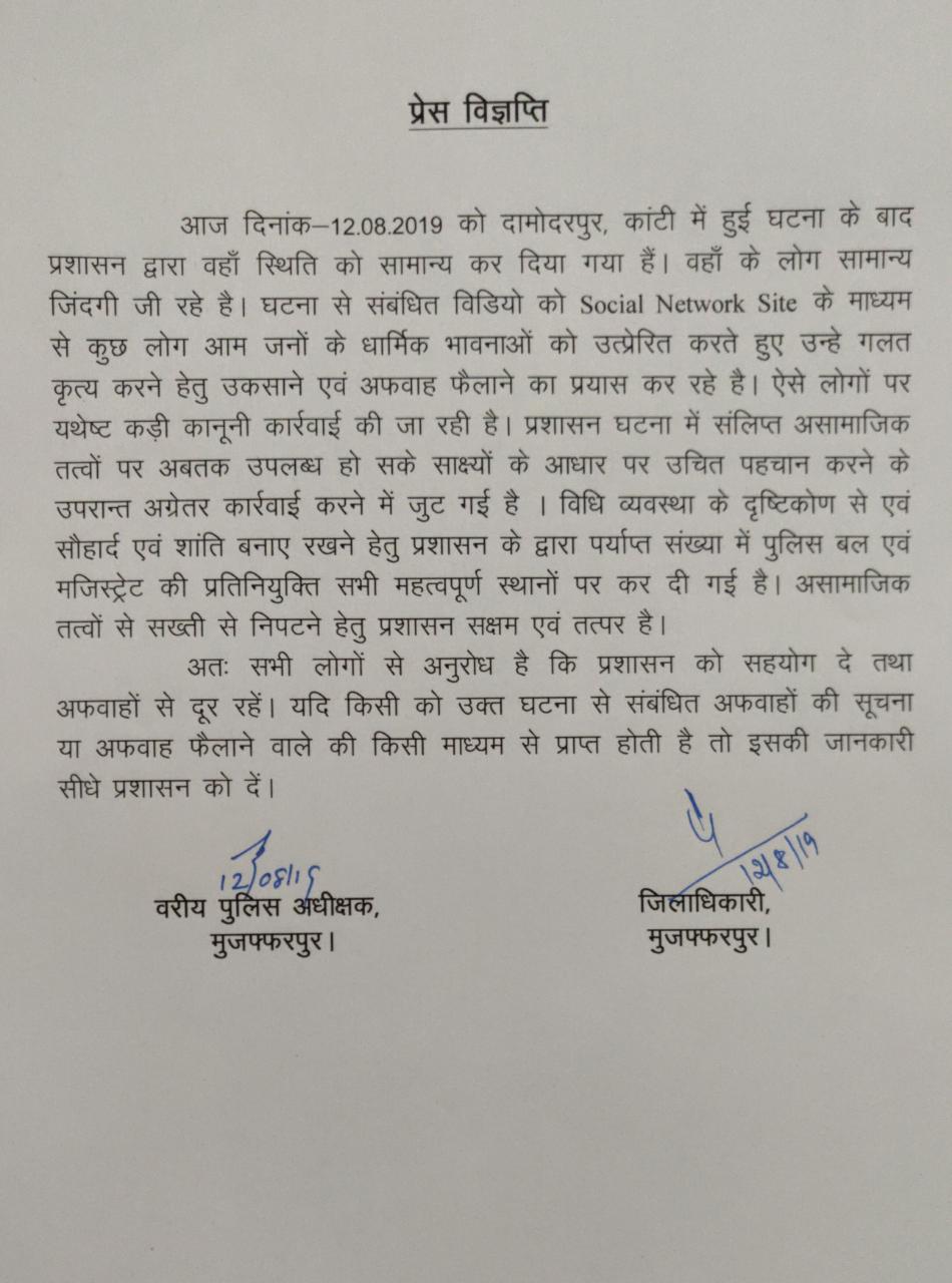 Press relase on Damodar 12th August fight