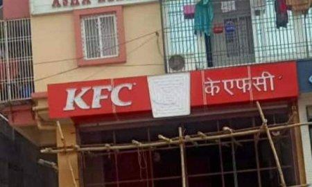 KFC Restaurant Muzaffarpur