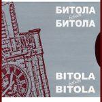 Битола Бабам Битола