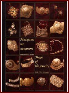 Магијата на накитот – Битола XVIII – XX век