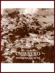 Смилево – Меморијален музеј