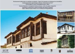 """Традиционалната архитектура во Битола и битолскиот регион"""" – 10 Октомври 12 часот, Етнографски музеј – Берат"""