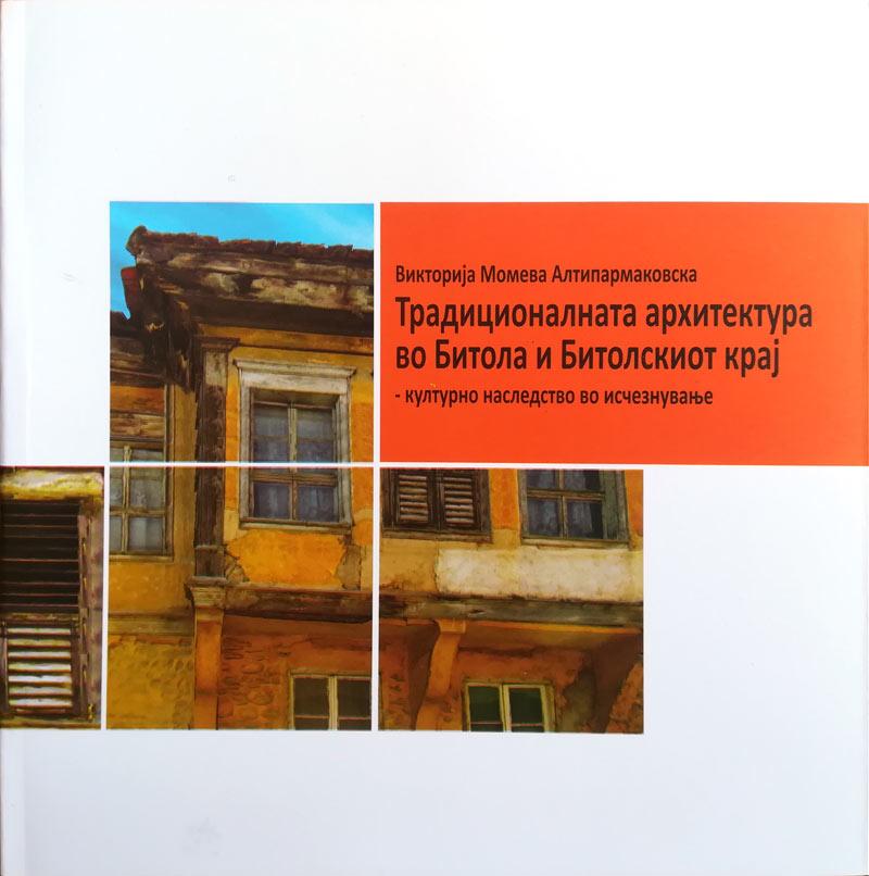 Насловна - Традиционалната архитектура во Битола и Битолскиот Регион