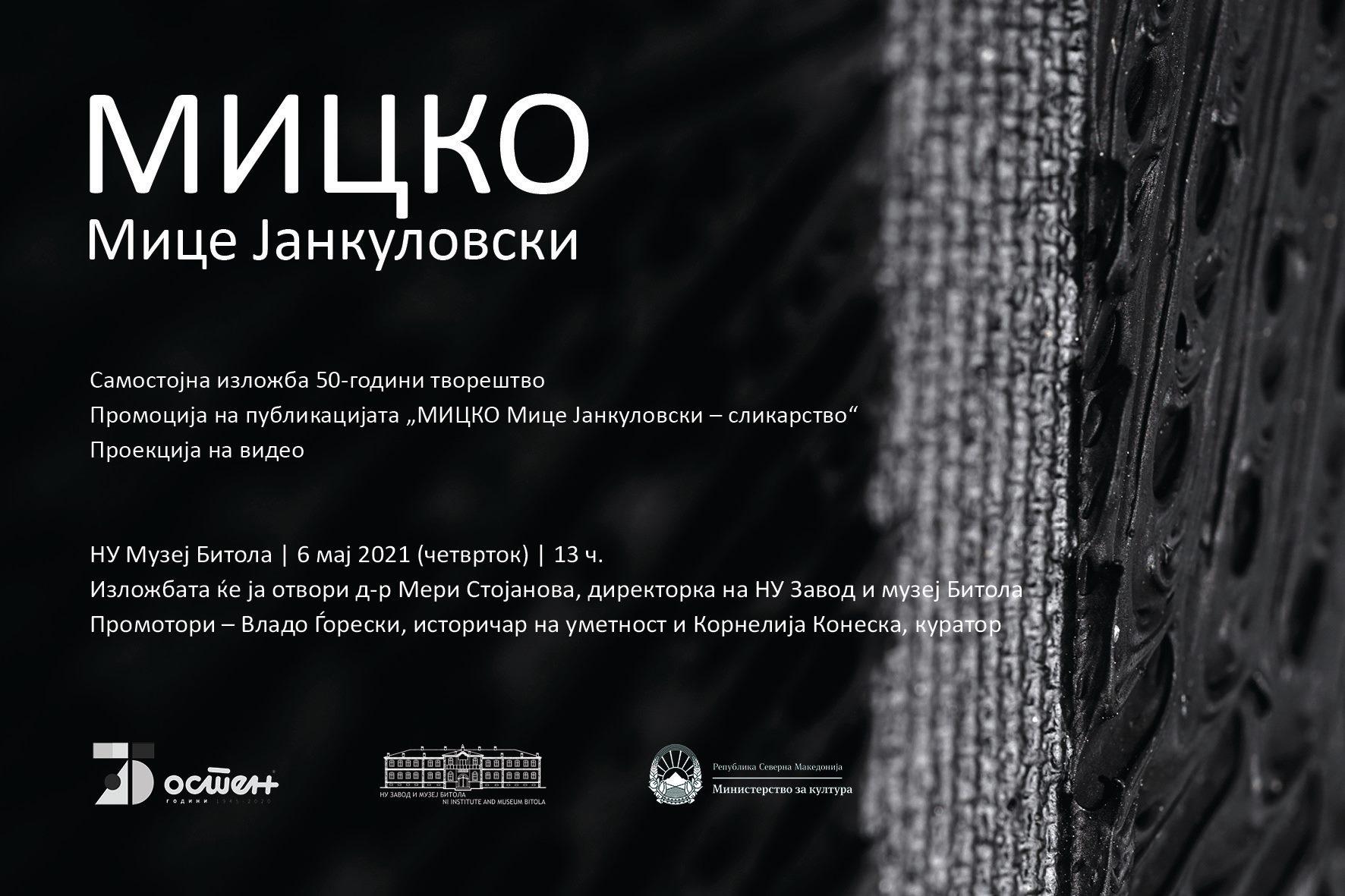 Самостојна изложба на Мице Јанкуловски Мицко