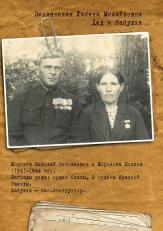 018 Землянская