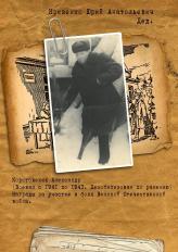 032 Кривенко