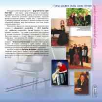 С. 17 Юбилейный буклет 10-летие Филармонических сезонов