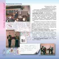 С. 18 Юбилейный буклет 10-летие Филармонических сезонов