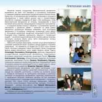 С. 21 Юбилейный буклет 10-летие Филармонических сезонов