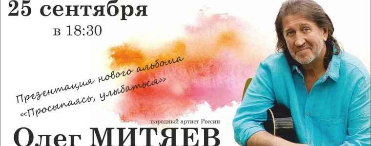 слайдер Митяев