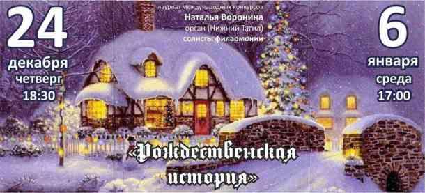 Рождественская история. Органный концерт