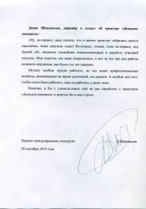 Отзыв Д. Шаповалова