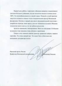 Отзыв В. Понькина
