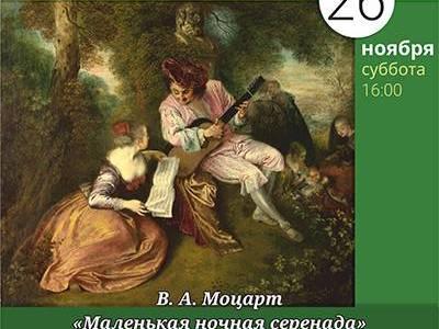 В. А. Моцарт «Маленькая ночная серенада»