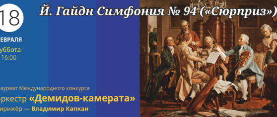 И снова классика — Й. Гайдн Симфония № 94 «Сюрприз»