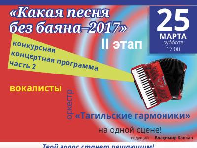 Конкурсная концертная программа часть 2