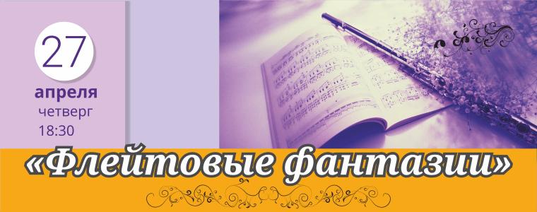 «Флейтовые фантазии» в органном зале
