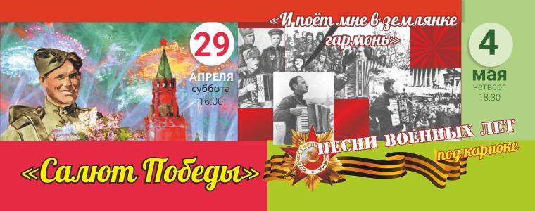 Концерты к Дню Победы