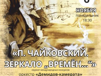 """«П. Чайковский. Зеркало """"Времён…""""»"""