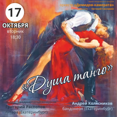 Душа танго