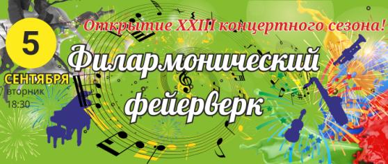 Филармония откроет сезон музыкальным фейерверком