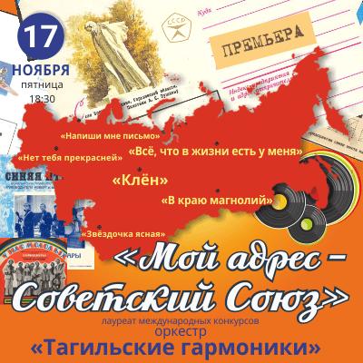 Мой адрес - Советский Союз