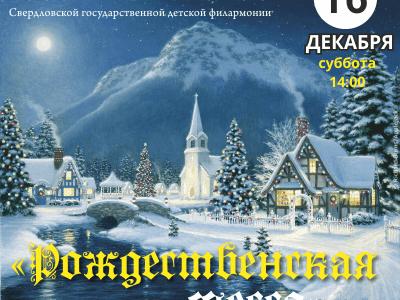 «Рождественская месса»