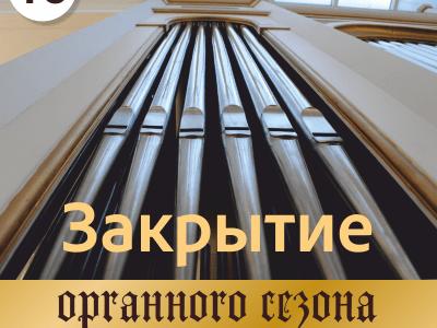 Закрытие органного сезона