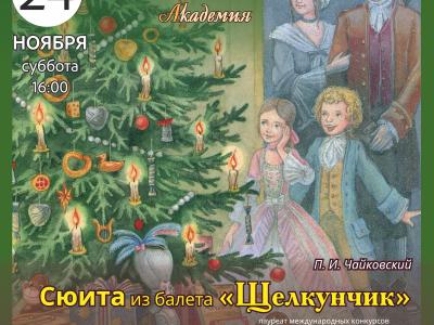 П.И.Чайковский Сюита избалета «Щелкунчик»