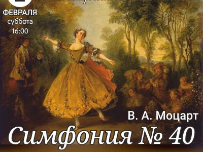 В.А.Моцарт Симфония №40