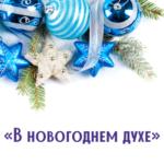 В новогоднем духе