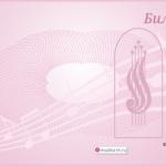 Филармонический билет