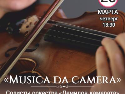 «Musica dacamera»