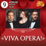 Вива опера