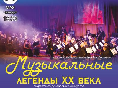 «Музыкальные легенды XXвека»
