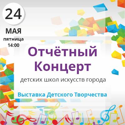 Отчётный концерт