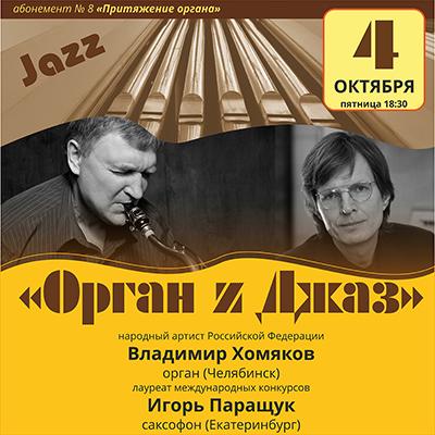 Орган и джаз
