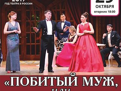 «Побитый муж, или Любить по-русски»