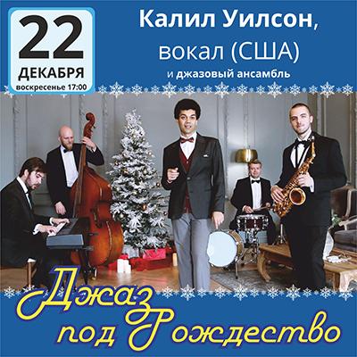 Джаз под Рождество