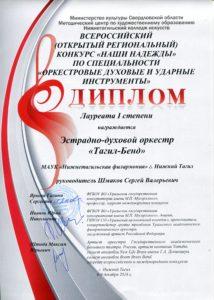 Диплом Всероссийского конкурса