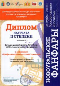 Диплом фестиваля-конкурса