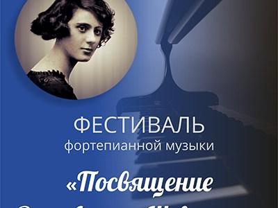 Фестиваль «Посвящение Вере Лотар-Шевченко»: день третий
