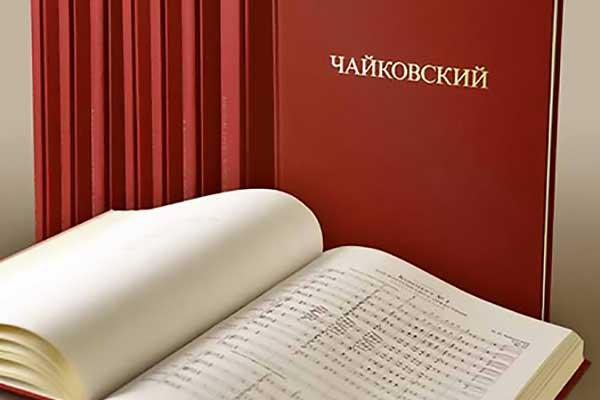 П.И. Чайковский: продолжается издание Полного собрания сочинений