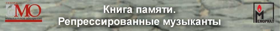 banner_long_MO_Kniga-pamiati980a
