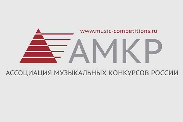 Совет Ассоциации музыкальных конкурсов (АМКР)