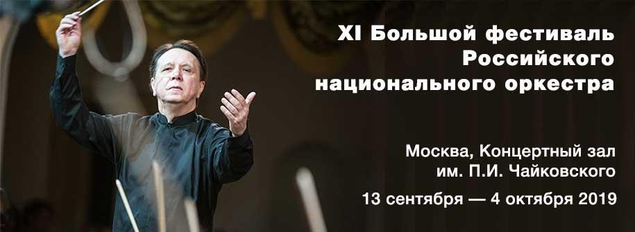 Fest_RNO_Pletnev_915_2
