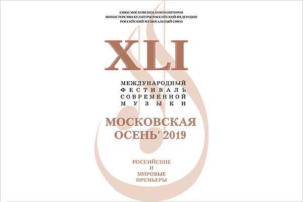 9 ноября — концерт Года Вайнберга в России на фестивале современной музыки «Московская осень»
