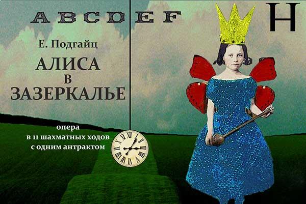 Премьера оперы Ефрема Подгайца «Алиса в Зазеркалье» в Санкт-Петербургском театре «Зазеркалье»